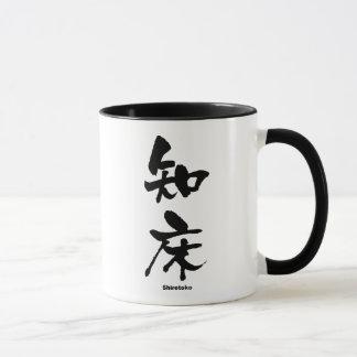知床, Shiretoko, japanisches Kanji Tasse