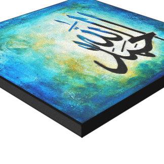12x12 Alhamdulillah auf Leinwand - moderne islamis Gespannter Galeriedruck