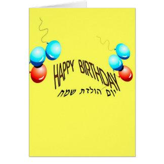 Alles Gute zum Geburtstag mit Ballonen Karte