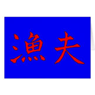 Angler-Rot-Schwarze chinesische Schriftzeichen das Karte