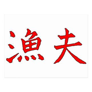Angler-Rot-Schwarze chinesische Schriftzeichen das Postkarten