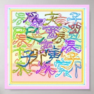 CHINESE Cherecters abstrakte Kunst Poster