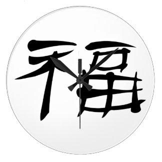 Chinesische Glück-Symbol-Wanduhr (dunkel) Wanduhren