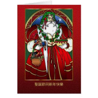 Chinesische Weihnachtskarte - Weihnachtsmann - Grußkarte