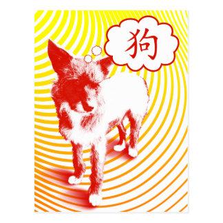 Chinesischer Hundecharakter CrazyPups Postkarte