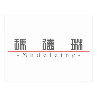 Chinesischer Name für Madeleine 21318_0.pdf Postkarte