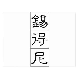Chinesischer Name für Sidney 20816_2.pdf Postkarten