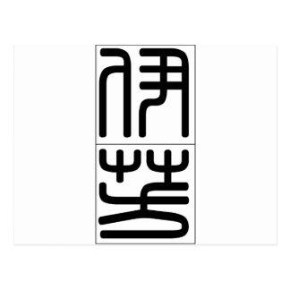 Chinesischer Name für Yvonne 20384_0.pdf Postkarten