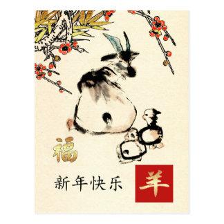 Chinesisches Jahr der Ziegen-Postkarten auf Postkarte