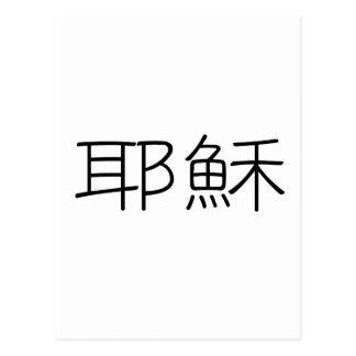 Das Glück des Drachen chinesische Symbole