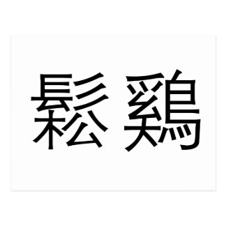 Chinesisches Symbol für Waldhuhn Postkarte