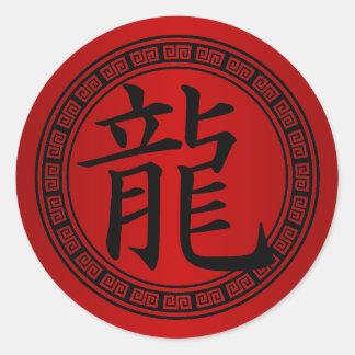 Chinesisches Symbol-Jahr des Drachen B/R Runder Aufkleber