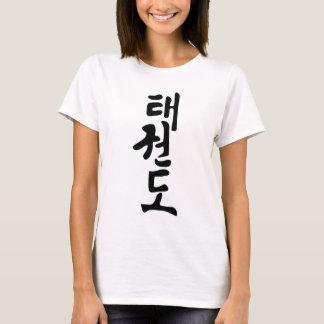 Das Wort Taekwondo in der koreanischen T-Shirt