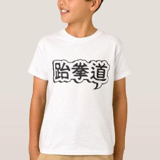 Der T - Shirt 2 Taekwondo-Kinder