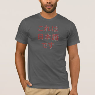 Dieses ist japanisch T-Shirt