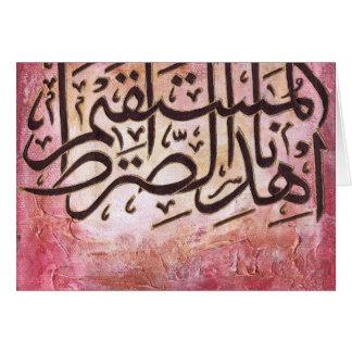 Ehdinas-siratal-mustaqeem ursprüngliche islamische grußkarte