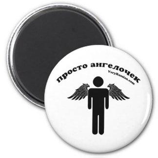 Gerade ein Engel (auf russisch) Runder Magnet 5,7 Cm