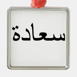 Glück auf Arabisch Silbernes Ornament