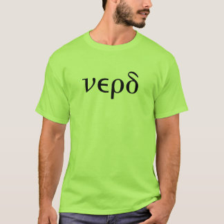 Grieche für Nerd T-Shirt