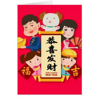 Happy Chinese New Year Karte