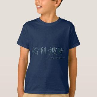 Harry Potter-Chinese-Logo T-Shirt