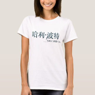 Harry Potter-Chinese-Logo T-Shirt