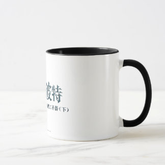 Harry Potter-Chinese-Logo Tasse