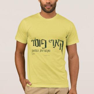 Harry Potter-Hebräer T-Shirt