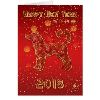 Hund, Chinesisches Neujahrsfest, Jahr des Hundes, Karte