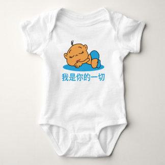 Ich bin Ihr alles-im Chinesen Baby Strampler