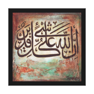 Inallaho Ala Qulle Shayin Qadeer Gespannter Galerie Druck