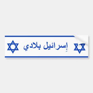 Israel: Mein Land (auf Arabisch, Version 2) Autoaufkleber