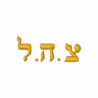 Israelische Armee-ZipHoodie - IDF - Tzahal auf Kapuzenpulli