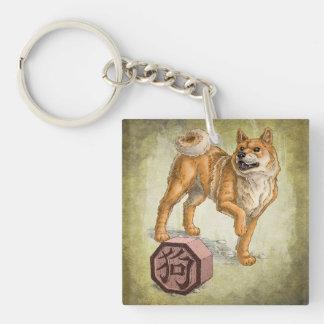 Jahr des Hundechinesischen Tierkreis-Tieres Schlüsselanhänger