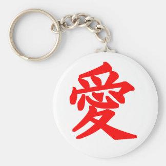 """Japanischer Charakter """"Ai"""" (Liebe) Standard Runder Schlüsselanhänger"""