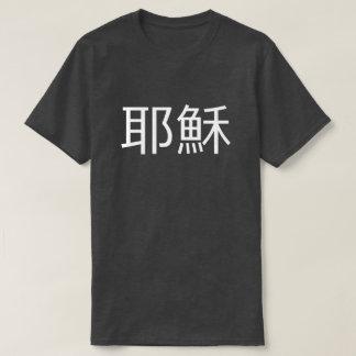 (Jesus) Chinese T-Shirt