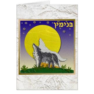 Judaika 12 Stämme Israel Benjamin Grußkarte