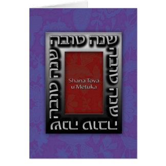 Jüdische Grußluxuskarten Karte