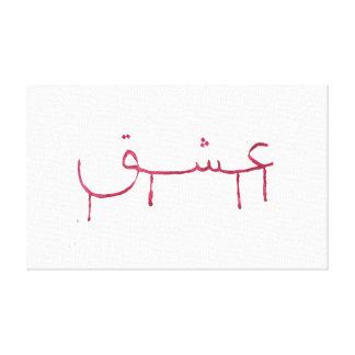 Kalligraphie-Leinwand-Wandkunst der Bluten-Liebe Gespannte Galerie Drucke