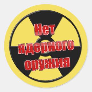 Keine Kernwaffen/Нетядерногооружия Runder Aufkleber