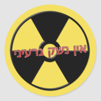 Keine Kernwaffen/איןנשקגרעיני Runder Aufkleber