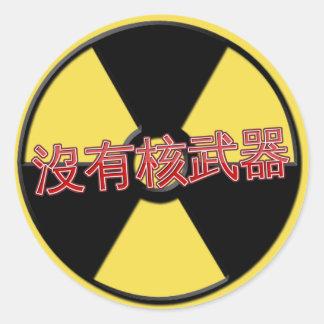 Keine Kernwaffen/沒有核武器 Runder Aufkleber