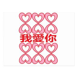 Liebe I Sie auf Chinesen Postkarte