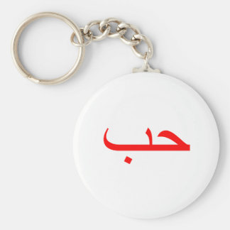 Liebe Schlüsselanhänger