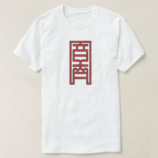 manchmal ist die WAHRHEIT hart zu sehen T-Shirt