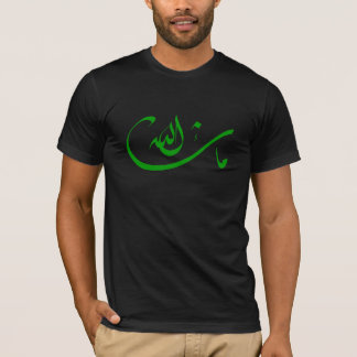 Mashallah - was Gott (Allah) gewillt ist - Grün T-Shirt