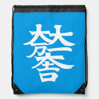 Mitsunari Ishida Turnbeutel