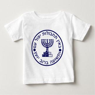 Mossad (הַמוֹסָד) Logo-Siegel Baby T-shirt