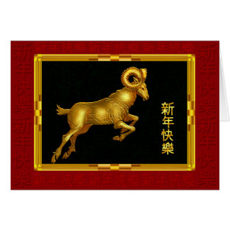 Neujahrsfest-RAM, Gold auf Schwarzem Grußkarte