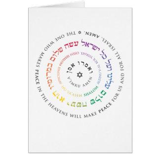 Oseh Shalom Mandala - Gruß-Karte Grußkarte
